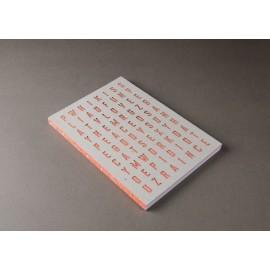 Cuaderno Happily Ever Paper Crypto naranja 17x24cm